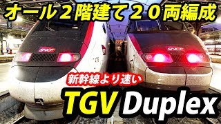 (33)フランスの新幹線 TGVとは何か?【欧州鉄道の旅第25日】パリ北駅→カールスルーエ中央駅 8/27-01