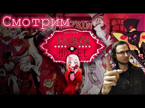 Hazbin Hotel Реакция (PILOT) | Отель Хазбин | Румяные щёчки наставляют демонов на путь истинный