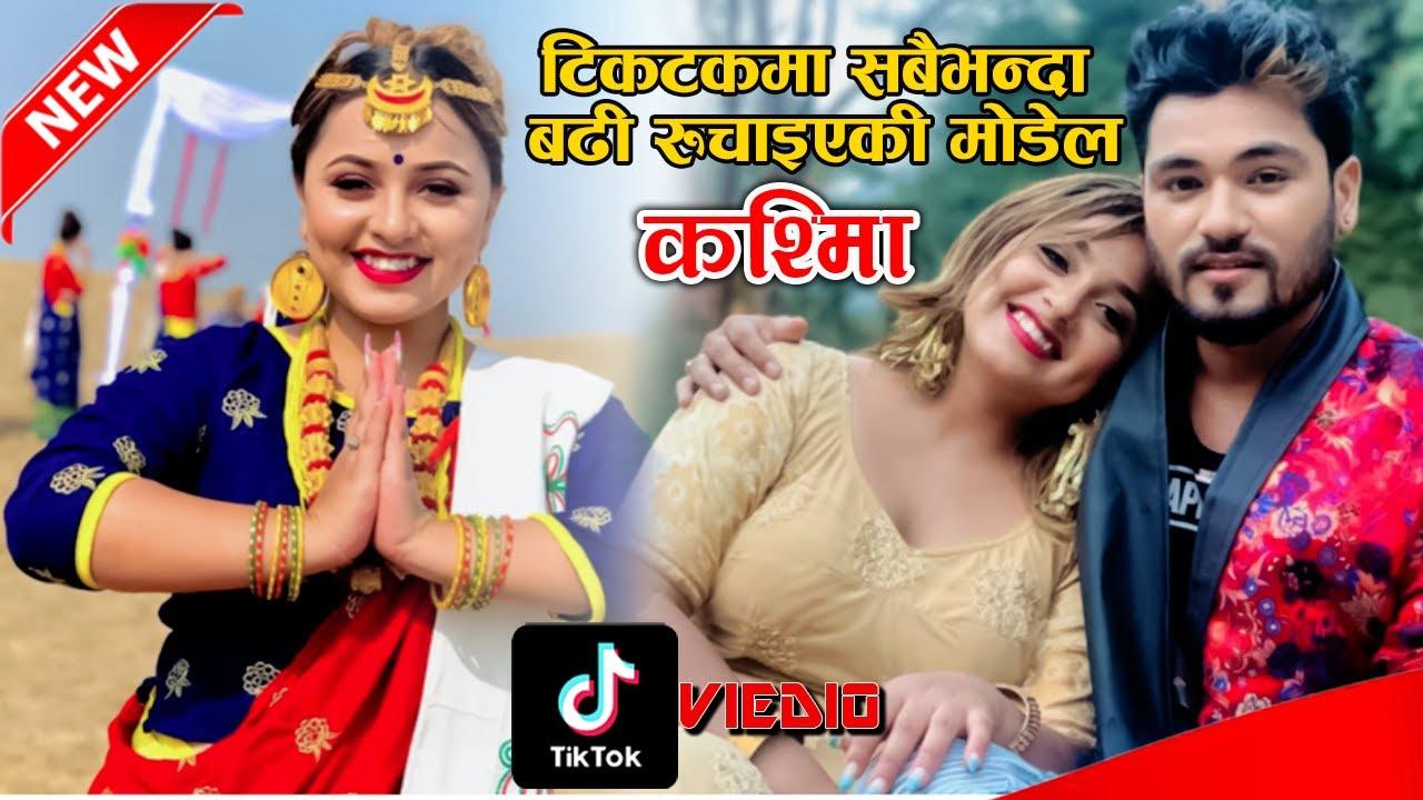 टिकटकमा सबैभन्दा बढी रुचाइएकी मोडेल  Karishma एकदमै रमाइलो भिडियो    Karishma Dhakal viral Tiktok