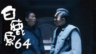 白鹿原  | White Deer 64【TV版】(張嘉譯、秦海璐、何冰等主演)