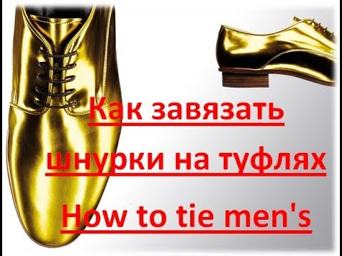 Как завязать шнурки на туфлях /How To Tie Men's Shoes