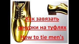 видео Как завязать правильно шнурки на туфлях мужских