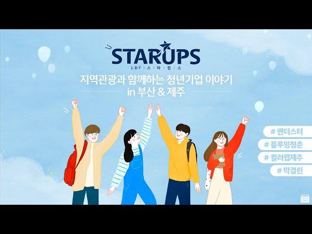 LDF STAR★UPS 지역관광과 함께하는 청년기업 이야기