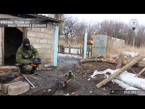 Запретный Донбасс. Фронтовые