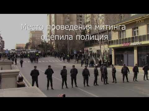 Полиция разогнала митинг оппозиции в Баку