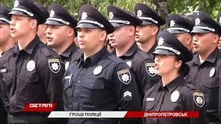 Полиция Днепропетровска просит денег(, 2016-05-28T19:06:09.000Z)