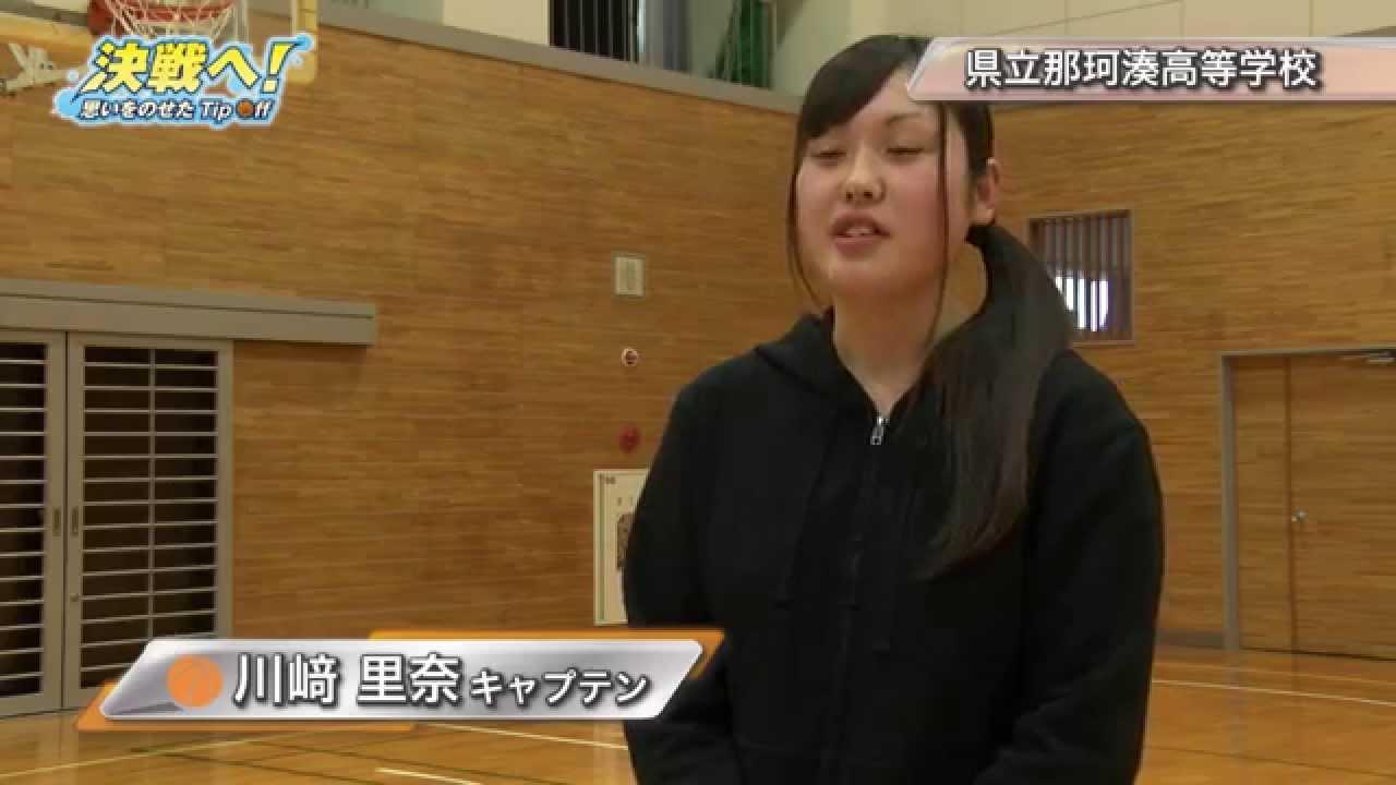 高校バスケ】茨城県立那珂湊高等...