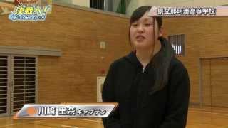 【高校バスケ】茨城県立那珂湊高等学校 女子バスケットボール部(2015)|決戦へ!思いをのせたTip Off