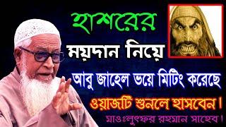 Download Lagu হাশরের ময়দান নিয়ে আবু জাহেল ভয়ে মিটিং করতেছে শুনলে হাসবেন | Dr.Lutfur Rahman waz 2020 | Bangla waz mp3