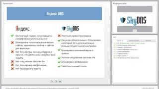 Контентная фильтрация SkyDNS для образовательных учреждений