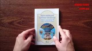 1-4 КЛАС. АНГЛО-УКРАЇНСЬКИЙ. УКРАЇНСЬКО-АНГЛІЙСЬКИЙ СЛОВНИК. БИЗОВА. ЛІТЕРА