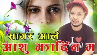 Aanshu Jhardina (आँशु झार्दिन म) - Nepali Song By Sagar Ale