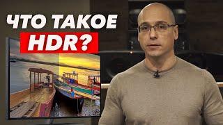 Технология HDR / HDR что это? Развитие изображения до HDR