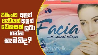 Piyum Vila | ජීවිතේට අලුත් හැඩයක් අලුත් වෙනසක් ලබා ගන්න කැමතිද? | 01- 03 - 2019 | Siyatha TV Thumbnail