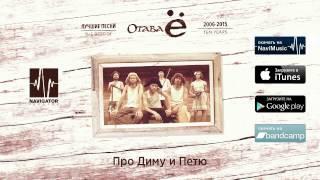 Отава Ё - Про Диму и Петю (Лучшие песни 2006-2015. Audio)