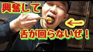 【京都府】蛸虎@たこ焼きとビールは最高!舌もつれるくらいうまい!今回もラーメンなしだよ【飯テロ】 thumbnail