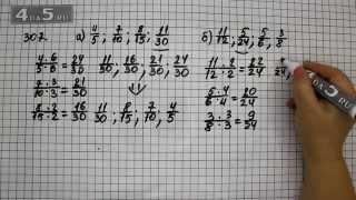 Упражнение 307. Математика 6 класс Виленкин Н.Я.