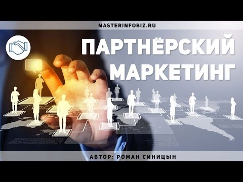[ВИДЕОУРОК] Партнерский Маркетинг. Автор - Роман Синицын