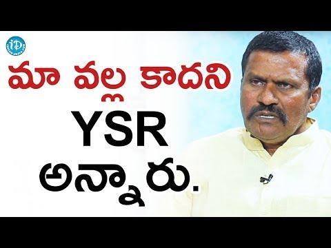 మా వల్ల ఏమి కాదని YSR గారు అన్నారు - Parthasarathy Reddy || మీ iDream Nagaraju B.Com