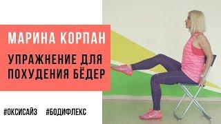 Упражнение для похудения передней поверхности бедер. Марина Корпан дыхание оксисайз и бодифлекс
