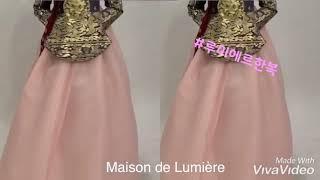 갈래 치마의 매력 #루미에르한복 #메종드루미에르