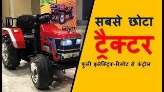 mini tractor | small tractor | toy tractor | mahindra nova tractor | electric tractor