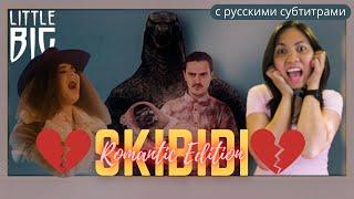 Реакция иностранки на Little Big - SKIBIDI ROMANTIC EDITION | True Love Story | Reaction Video