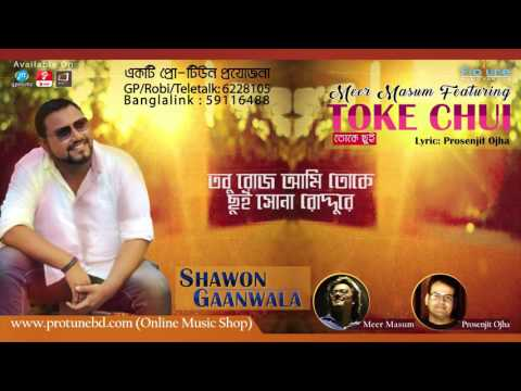Toke Chui By Meer Masum feat. Shawon Gaanwala || Protune || Bangla New song || Lyric Prosenjit Ojha