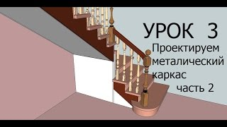 Проектирование и расчёт лестницы. Проектирование в SketchUp 8 (скетчап). Урок №3.