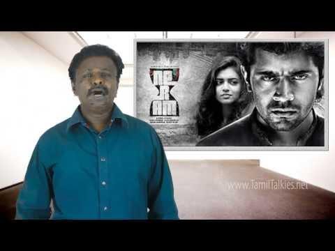 NERAM Review - Budget Report | TamilTalkies