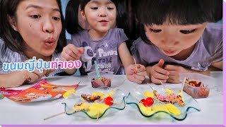 หนูยิ้มหนูแย้ม   ขนมญี่ปุ่น EP3   ขนมชุบช็อกโกแลต