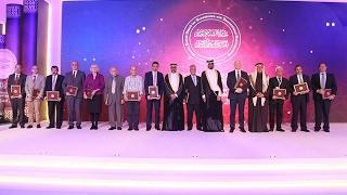 حفل تسليم جائزة الشيخ حمد للترجمة - 2016