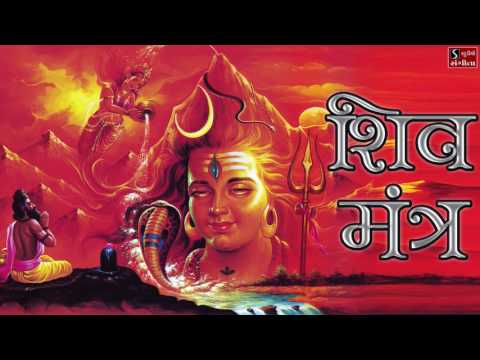 Shiv Mantra - Om Mangalam Omkar Mangalam || ॐ मंगलम ओमकार मंगलम || Popular Mantra ||