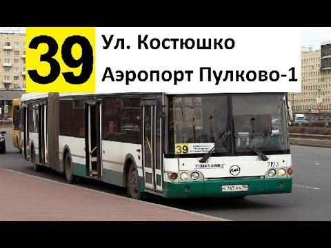 """Автобус 39 """"Ул. Костюшко - аэропорт """"Пулково-1"""""""