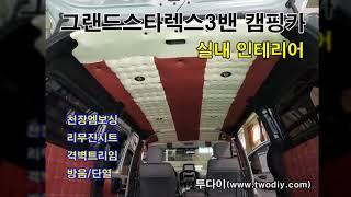 그랜드스타렉스3밴 캠핑카차량 작업,그랜드드타렉스 천장엄…