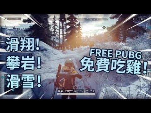 【紙魚】可以滑雪,可以攀岩,可以滑翔,高質量免費雪地吃雞遊戲上線!Free to play PUBG | 無限法則 Ring of Elysium