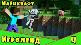 Веселая игра Minecraft – создай свой собственный ИГРОЛЕНД в Майнкрафт. [4] Серия