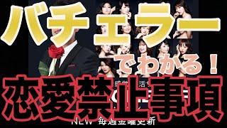 バチェラージャパンで分かる!恋愛禁止事項♡ 蒼川愛 検索動画 26