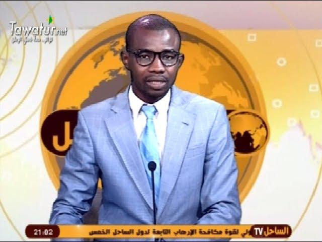 نشرة أخبار قناة الساحل 02-07-2017- سيدي محمد جاكانا