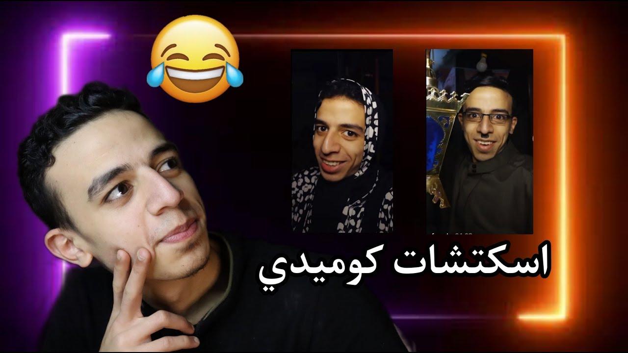 Download تجميع فيدوهات تيك توك دومة فاروق