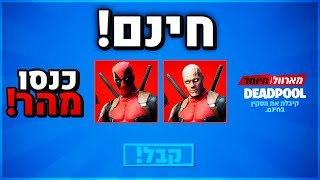 How to get Deadpool in fortnite for free!