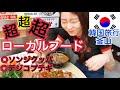 【韓国旅行】韓国人も好みが分かれる、超ローカルフード食べてきた!ソンジクッパ・デジコプテギ【モッパン 】