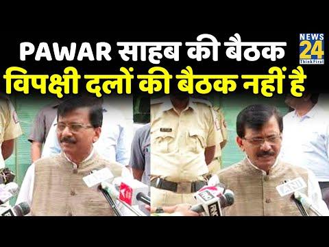 Pawar साहब की बैठक विपक्षी दलों की बैठक नहीं है, लोग उनसे सलाह लेते हैं- Sanjay Raut