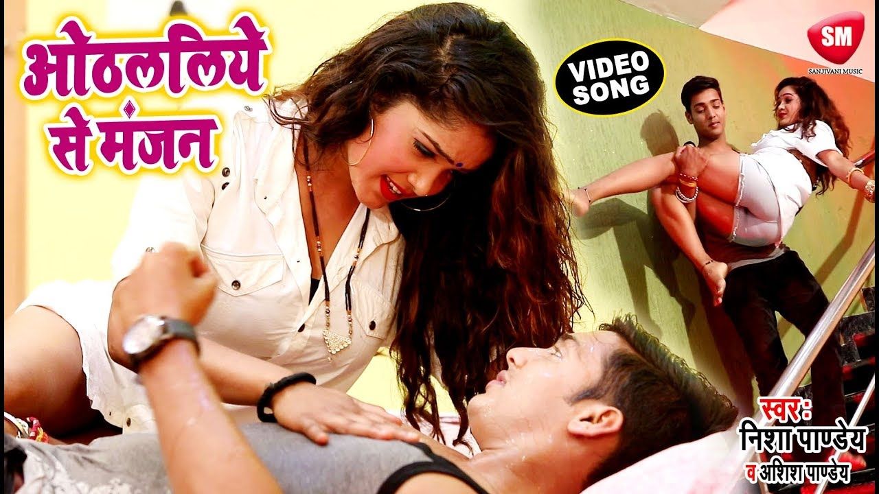 Nisha Pandey का सबसे बड़ा रोमांटिक सांग | ओठललिये से मंजन | Ashish Pandey | Bhojpuri Song 2019