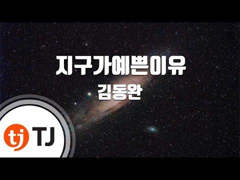 [TJ노래방] 지구가예쁜이유 - 김동완 / TJ Karaoke