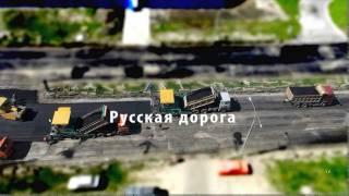 Русская дорога.wmv Russian road