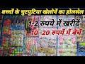 बच्चों के चुटपुटिया खेलोनो का होलसेल बाजार !! मात्र 1 रु. में खरीदें 10 रुपयें में बेचें