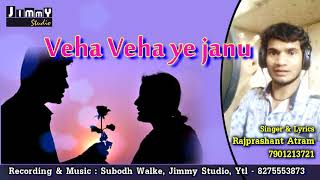 Veha veha ye janu - Rajprashant| New Gondi song - 2019 | Jimmy Studio MP3
