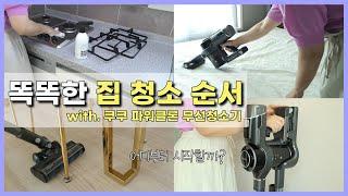 똑똑한 집 청소 순서 | 바른 청소루틴 만들기 (wit…
