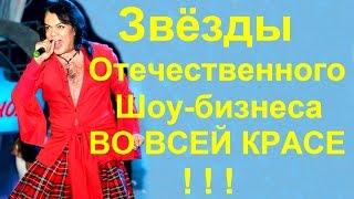 Звёзды отечественного шоу-бизнеса ВО ВСЕЙ КРАСЕ ! ! ! Нелепые наряды ! ! !